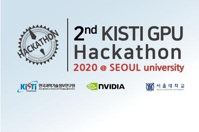 제2회  KISTI-NVIDIA-SNU GPU HACKATHON