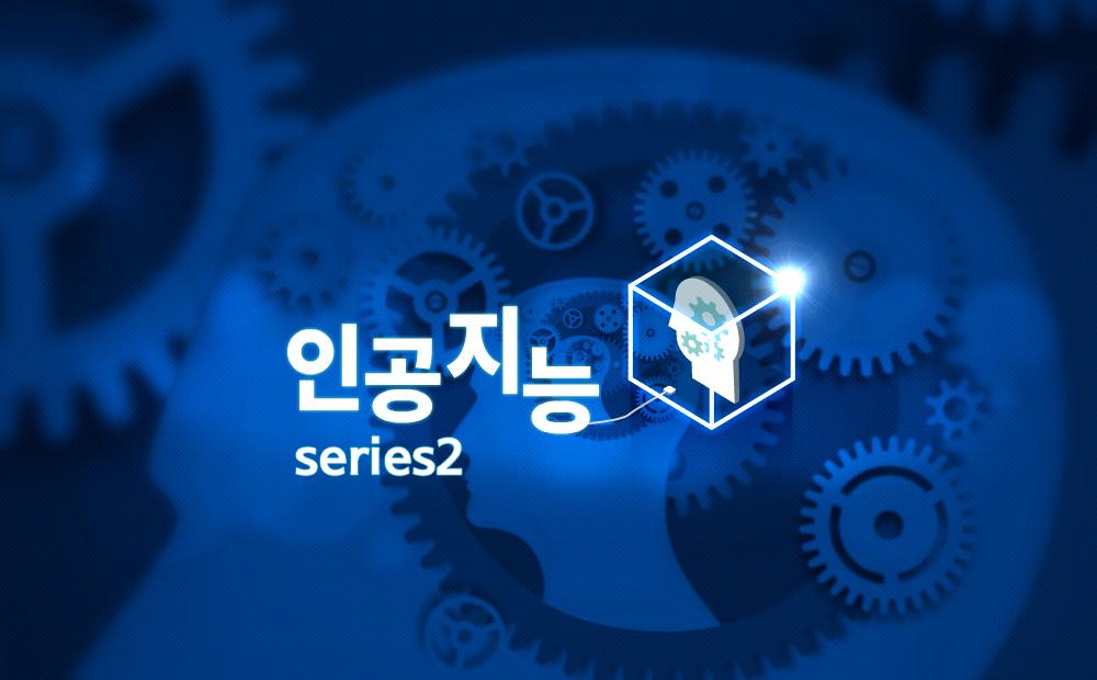 인공지능 2