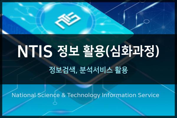 2020년 NTIS 정보 활용(심화과정)