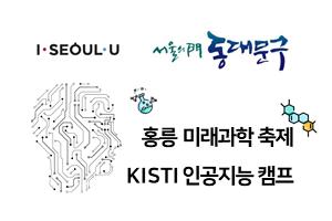 [홍릉 미래과학 축제] <BR>KISTI 인공지능(AI) 온라인 캠프