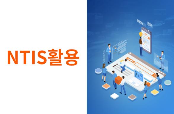 NTIS 활용(2021 개정)