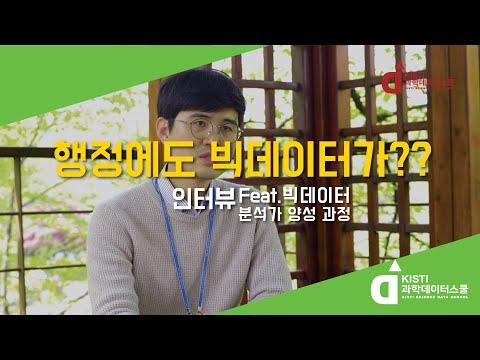 Embedded thumbnail for 2020년도 김지훈님의 인터뷰