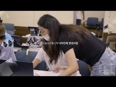 Embedded thumbnail for 과학데이터스쿨 3주년 홍보 영상